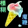 blur- magic whip